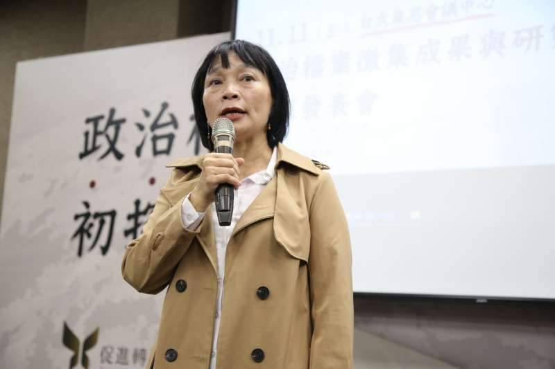 20201111-促進轉型正義委員會11日舉行「政治檔案徵集與研究初探發表會」,主委楊翠發言。(取自促轉會網站)