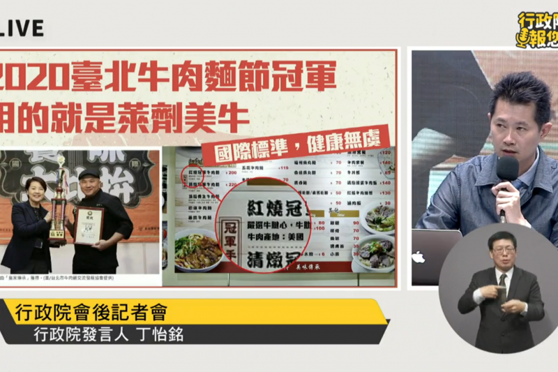行政院發言人丁怡銘12日於會後記者會秀出照片表示,今年台北市牛肉麵節冠軍使用的牛肉為美國牛肉。(截自行政院會後記者會直播)