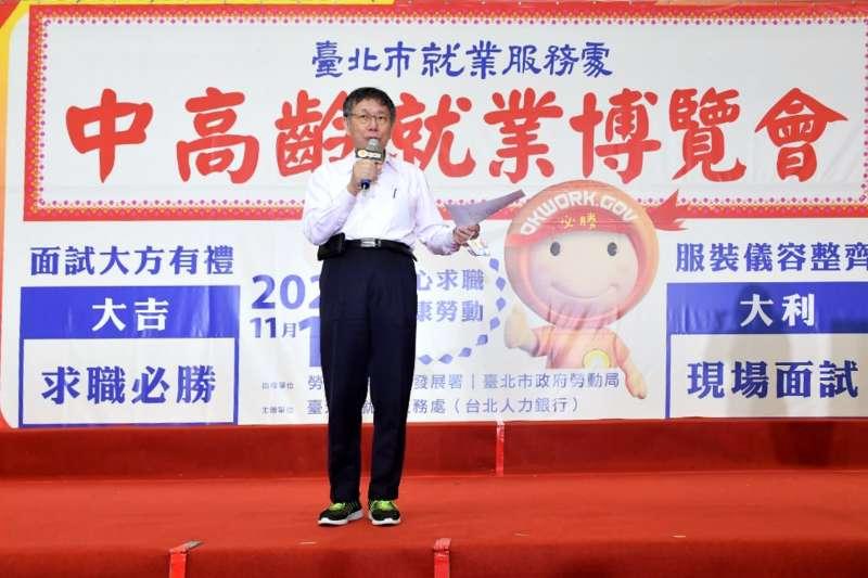 20201114-台北市長柯文哲(見圖)14日出席台北市勞動局舉辦的高齡就業博覽會。(取自台北市政府網站)