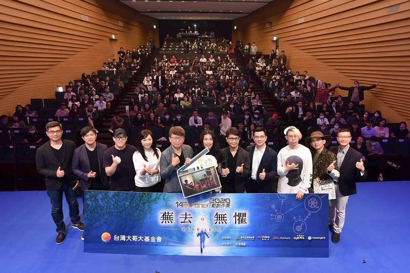 大師級評審團及伙伴力挺第14屆myfone行創獎,共同與百萬首獎和全場參與者合影。(圖/台灣大哥大提供)