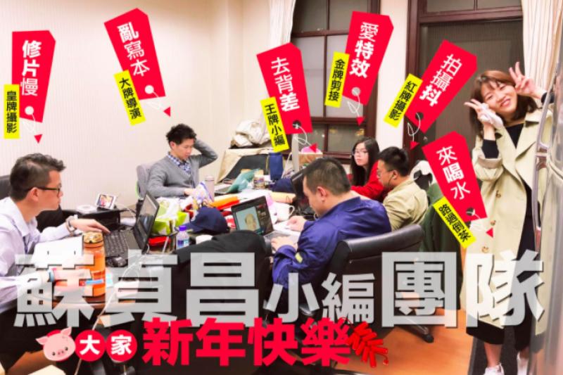 有網友發現,行政院長蘇貞昌2019年貼文就曾貼出辦公室照片,包括丁怡銘及政院小編周家鴻等人都在其中。(取自蘇貞昌臉書)