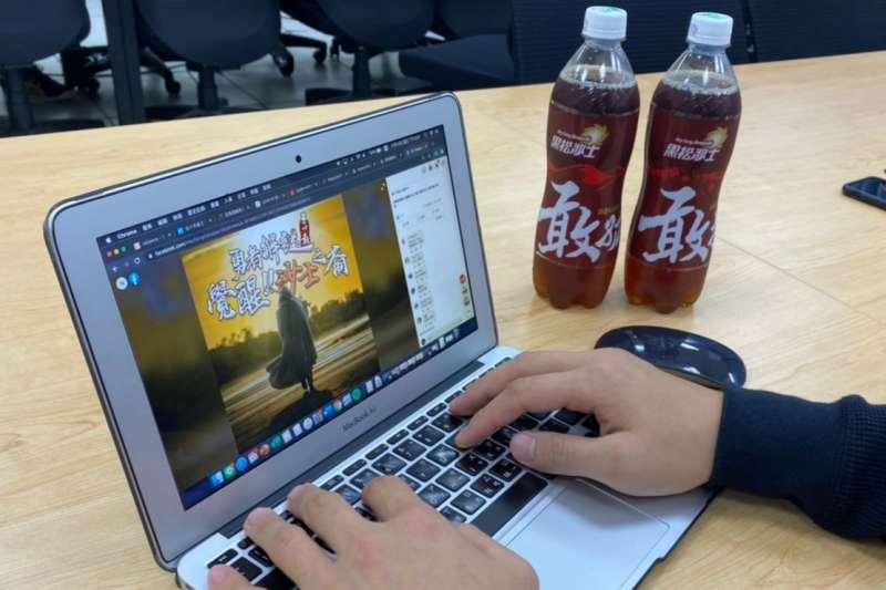 知名飲料品牌以線上解謎活動吸引年輕族群關注。(圖/黑松提供)