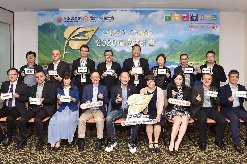 台灣大哥大2020「種福電」綠能公益專案,幫助憨兒建置一座「自發自用」的太陽光電系統。(圖/台灣大哥大提供)