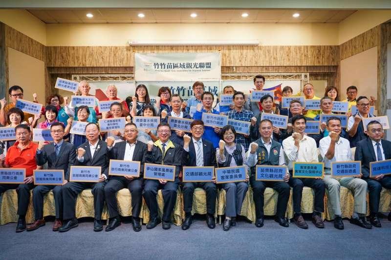 在參山處積極催生下,「竹竹苗區域觀光聯盟」17日正式成立大會。(圖/參山處提供)