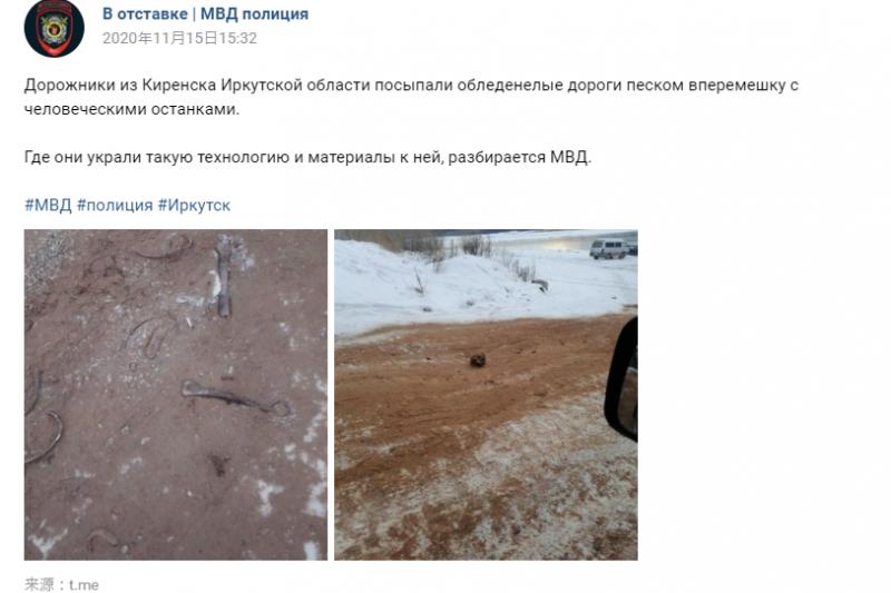 俄羅斯公路驚見骷髏頭與人骨。(截自社群媒體)