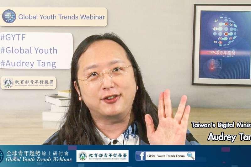 由教育部青年發展署主辦的「2020年全球青年趨勢線上研討會」由行政院數位政委唐鳳擔任主持人。(圖/教育部提供)