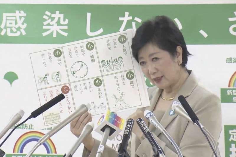 由於東京單日新增確診19日首度突破500人關卡,東京都知事小池百合子當天下午召開記者會,親自宣達防疫注意事項。