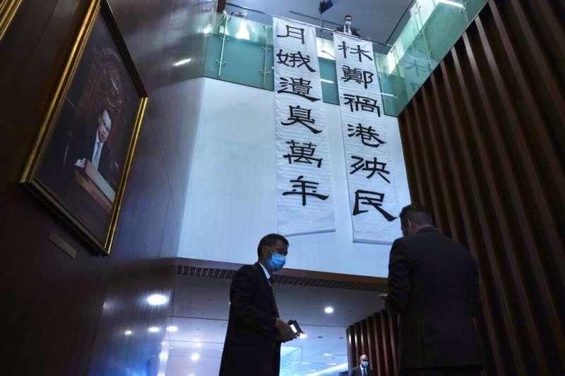 香港立法會的民主派議員掛出「林鄭禍港殃民、月娥遺臭萬年」的抗議布條。(美聯社)