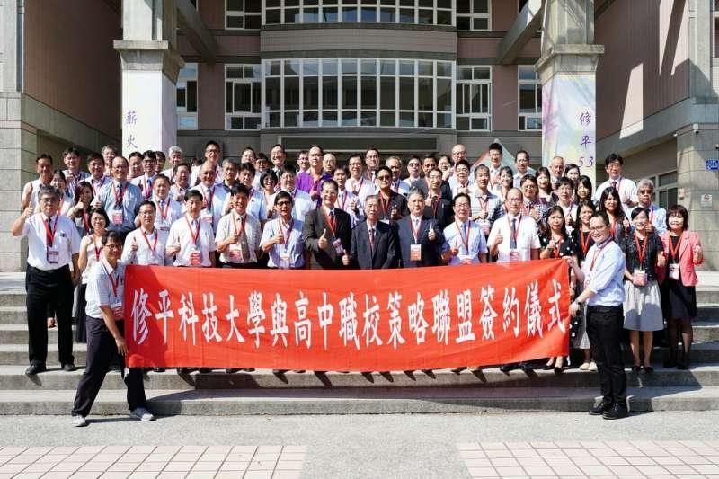 修平科技大學由校長陳建勝主持,舉行「高中職校策略聯盟簽約儀式」,共有39所上游高中職校參加。(圖/修平科技大學提供)