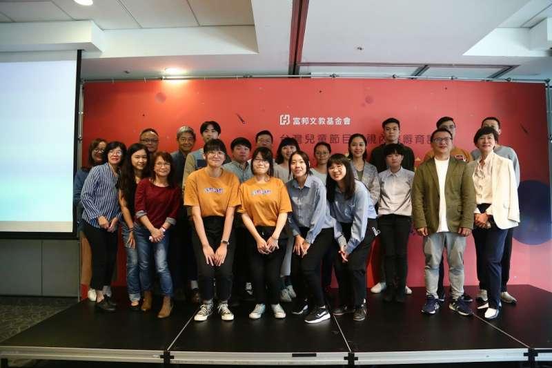 由富邦文教基金會(右一為富邦文教基金會董事陳藹玲)主辦的台灣兒童節目孵育計劃提案大會,提案者製作合適兒少收視的內容。(富邦金控提供)