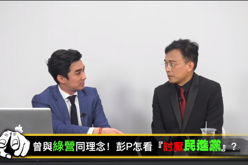 資深媒體人彭文正(右)表示,民進黨有個「中央廚房」,指派不同人負責不同議題,並直接掌控每個節目的製作人,三不五時就會跟製作人見個面。(取自《正常發揮PiMW》YouTube頻道)