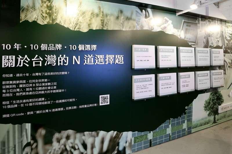 綠藤生機 10 週年,集結 10 個台灣品牌策展「關於台灣的 N 道選擇題」。(圖/綠藤生機)