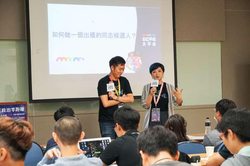 彩虹平權大平台21日、22日周末在台北舉辦首屆「同志參政培訓營」。(彩虹平權大平台提供)