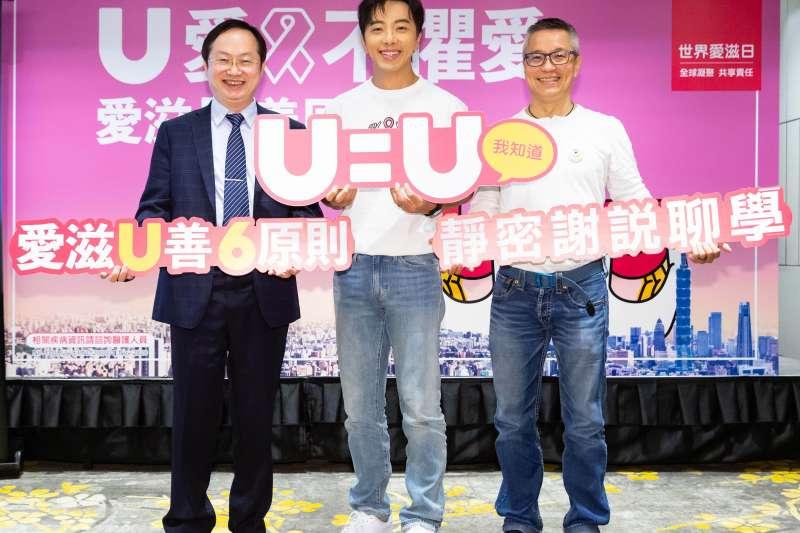 (由左至右)林錫勳醫師、U愛大使坤達、藍元亨主任邀請大眾一起共創U善環境。