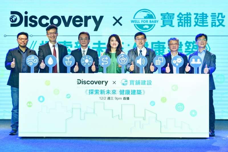 Discovery全新節目《探索新未來:健康建築》「WELL健康建築認證」新浪潮!(圖/Discovey 提供)