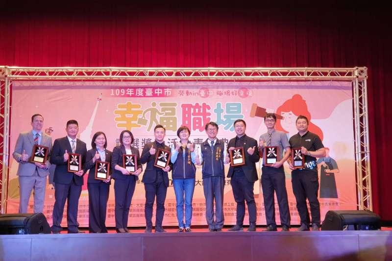 台中市政府勞工局舉辦幸福職場評選活動,26日頒獎表揚28家得獎企業-四星獎獲獎企業。(圖/台中市政府提供)