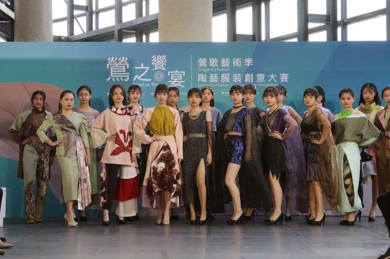 新北市立樟樹國際實創高中流行服飾科學生為大家帶來精彩的走秀(圖/新北市文化局提供)