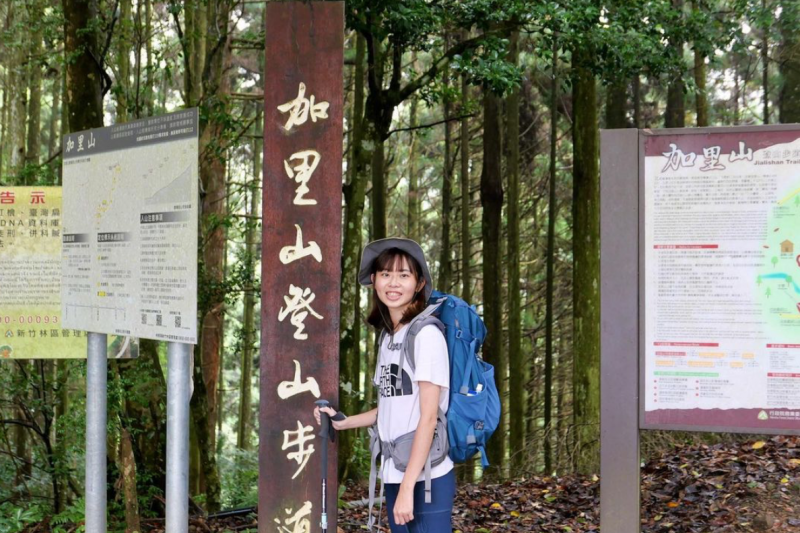苗栗加里山登山步道口。(圖/e840411@instagram提供)