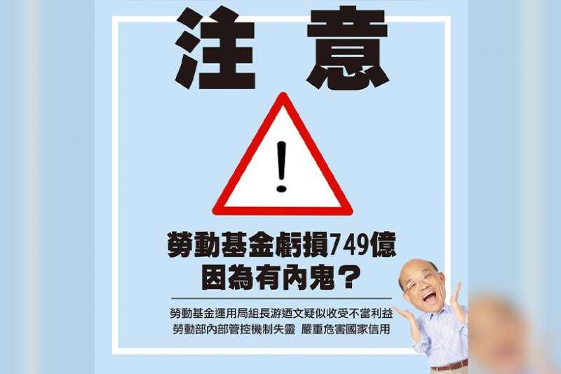 曾拿勞動基金賺錢表功,讓蘇貞昌在基金虧損時就要被酸,圖為這次在野黨製作的梗圖諷刺蘇貞昌。(取自國民黨臉書)