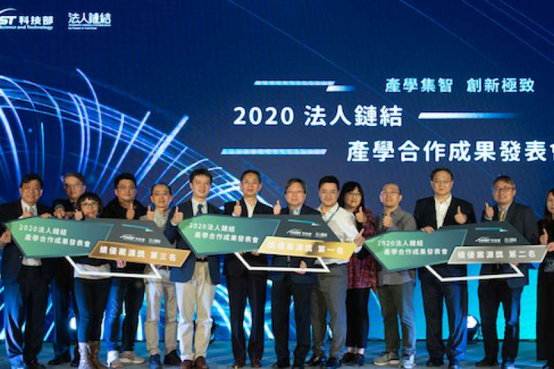 2020 法人鏈結產學合作成功發表會,催化研究成果的產業化,也推動技術創新。(圖/科技部鏈結產學合作計畫辦公室提供)
