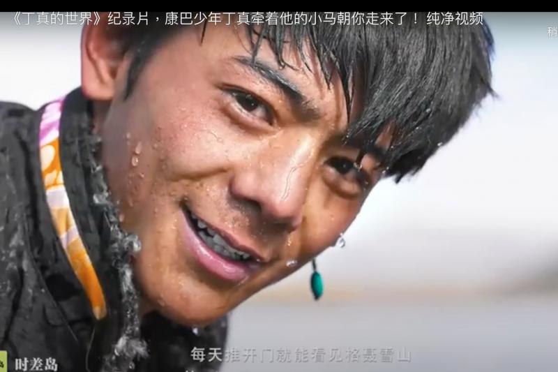 四川甘孜一名康巴藏族少年丁真,以純樸笑容融化千萬網民,更紅到日本、南韓和美國。(圖片截自:YOUTUBE)