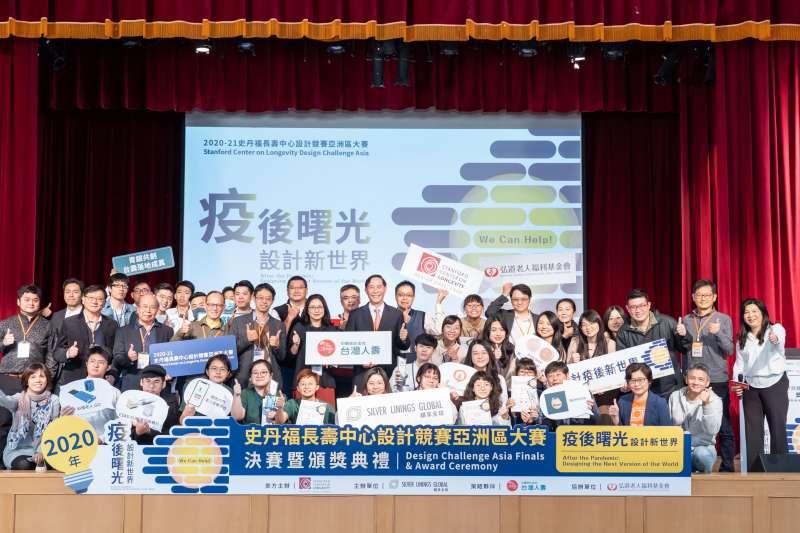 台灣人壽總經理莊中慶(圖中間著西裝者)出席「2020-2021史丹福長壽中心設計競賽亞洲區大賽」頒獎典禮,與本屆所有入圍團隊及評審委員合影。(台灣人壽提供)