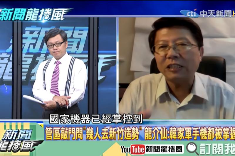 台南市議員謝龍介去年6月24日在政論節目「新聞龍捲風」中提及,「國家機器已經掌握到所有參加韓國瑜造勢的人,是哪一些人了」。(取自新聞龍捲風Youtube)