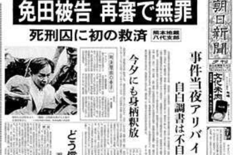 免田榮獲重審判決無罪的消息,在第二天登上日媒頭條。