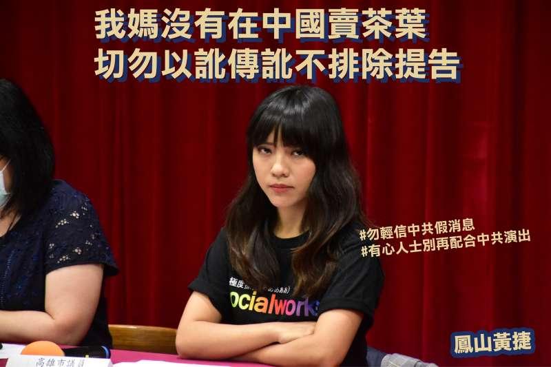 黃捷9日連說三次「我媽沒有在中國賣茶葉」,強調「切勿再以訛傳訛不排除提告」。(取自黃捷臉書)