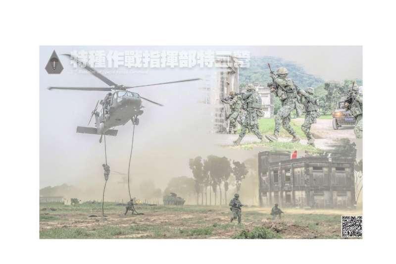 20201209-陸軍9日推出2021年形象桌曆,呈現官兵專注戰訓本務、堅守崗位的形象。圖為特種作戰指揮部特3營。(陸軍司令部提供)