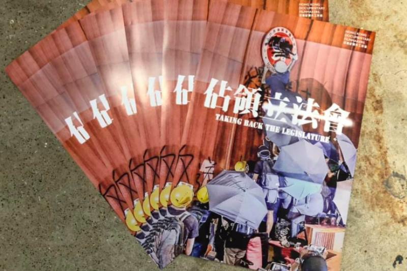 講述去年香港示威浪潮的紀錄片《佔領立法會》和《理大圍城》,上月分別入選台北金馬影展和得到荷蘭阿姆斯特丹國際紀錄片電影節剪接獎,卻因題材敏感,難以找到願意播放的影院。(翻攝自影意志臉書)