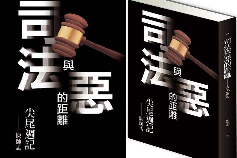 《司法與惡的距離:尖尾週記》書封。(允晨文化提供)