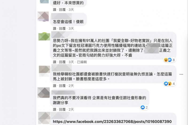網友對於粉絲團原貼文被檢舉下架,紛紛表達不滿,促使桂冠實業後續斷然決定將爭議的巧克力湯圓停產、設下停損點。(圖/截自粉絲團)