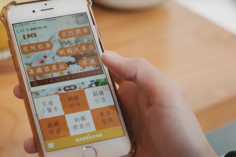 民眾利用當地Wi-Fi熱點登錄「銅鑼杭菊小鎮」LINE@,即可找到銅鑼的好店、好味、好宿。(圖/中華民國資訊軟體協會)