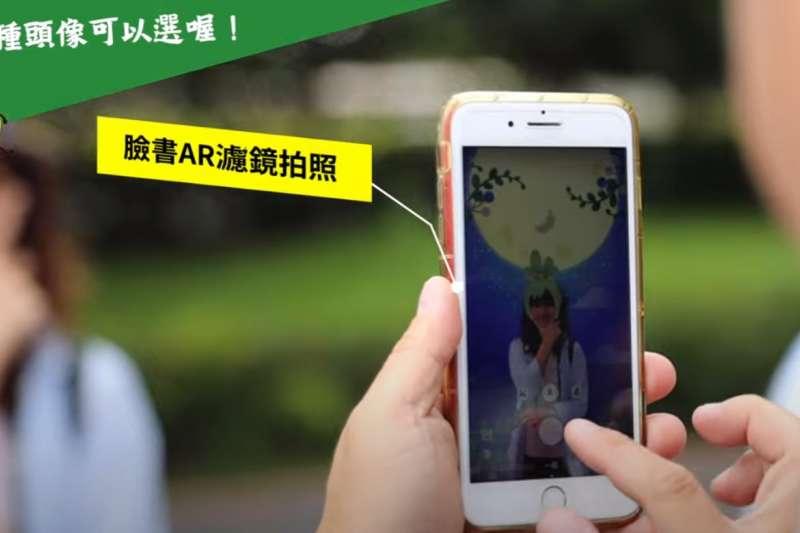 AR臉書互動功能,增加旅遊的趣味性。(圖/台南美食大腹翁提供)