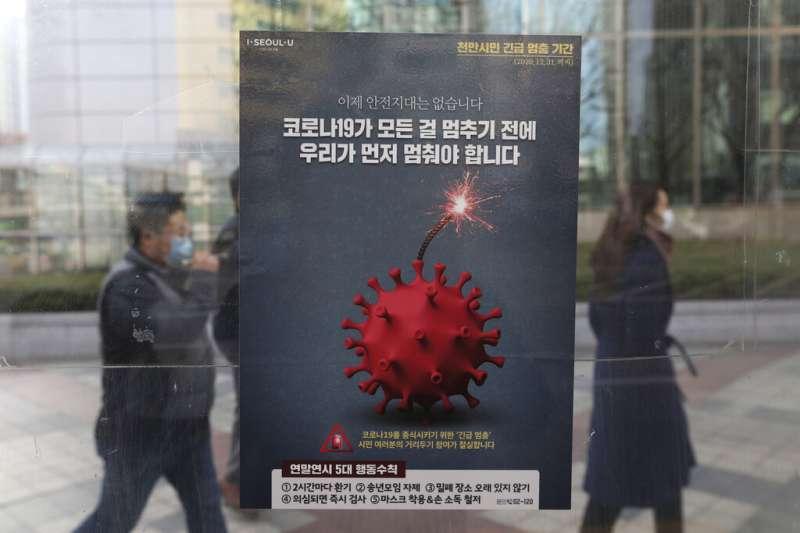 首爾街頭的新冠病毒防疫宣導海報。(美聯社)
