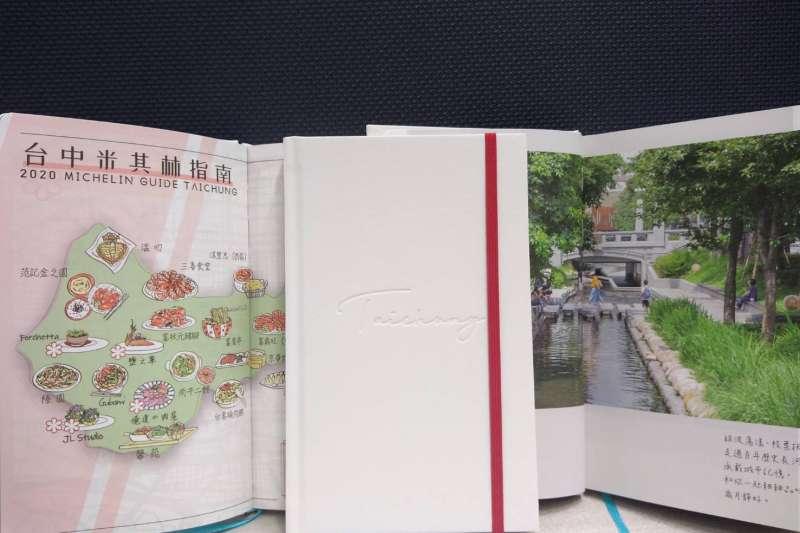 台中市政府新聞局發行的2021年記事手札,以「Taichung」為書名,簡約潔白的封面,壓印「Taichung」字樣,並搭配紅色束帶,令人目光為之一亮。(圖/台中市政府提供)