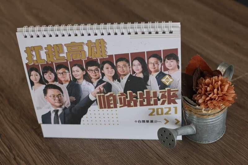 台灣基進高雄黨部發布「扛起高雄 咱站出來」年曆。(台灣基進提供)