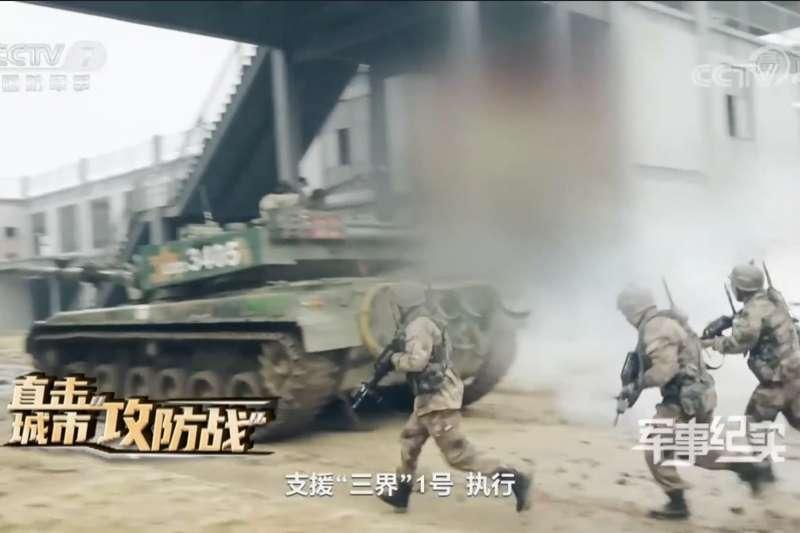 央視的《軍事紀實》節目宣傳被認為是武力犯台關鍵的城市攻防戰。