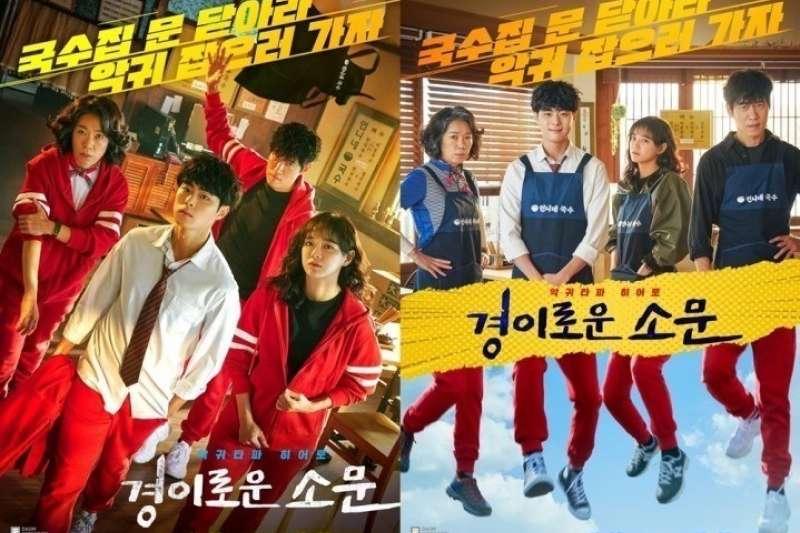 Netflix人氣韓劇《驅魔麵館》一播出後就備受好評。(圖/少女心文室)
