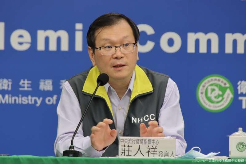20201219-中央流行疫情指揮中心19日召開記者會,指揮中心發言人莊人祥出席。(指揮中心提供)