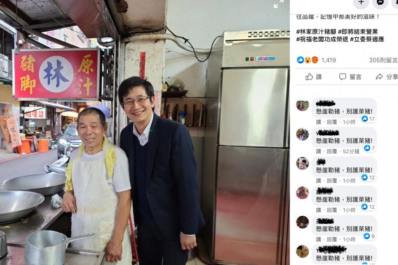 台北市議員羅智強發起「懸崖勒豬,留言+1」行動後,有網友到被點名的基隆立委蔡適應(右)臉書留言洗版。(取自蔡適應臉書)