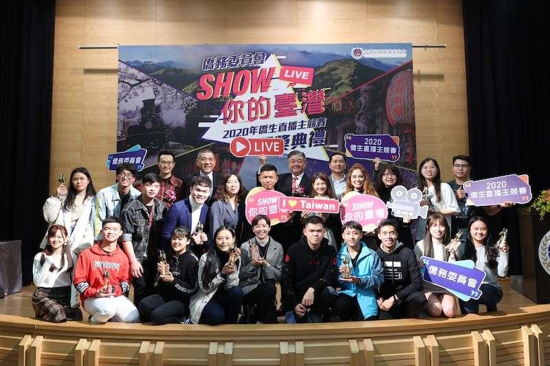 「SHOW你的台灣2020年僑生直播主競賽活動」頒獎典禮魅力登場。(圖/僑委會提供)