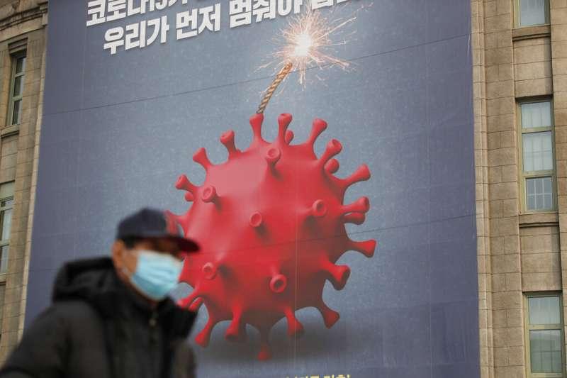 南韓首爾街頭的巨幅防疫海報。(美聯社)