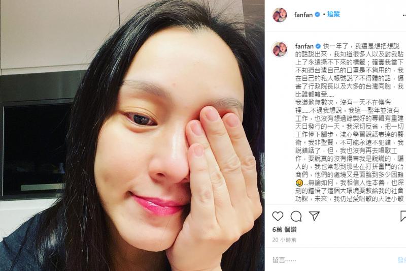 「狗官說」事隔將近一年,藝人范瑋琪24日在臉書和Instagram發文道歉。(取自范瑋琪IG)