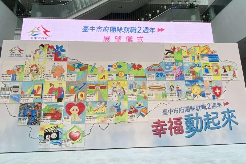 在就職周年記者會中,盧市長跟各首長一同彩繪施政畫板,拼貼出大台中幸福願景。(圖/記者王秀禾攝)