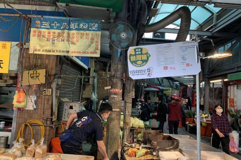 官方推動的台灣豬標誌(呂紹煒攝)