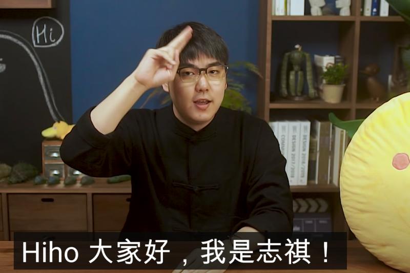 「志祺七七 X 圖文不符」為當紅時事評論YouTuber,一起看看他是如何快速竄起!(圖/截自YouTube)