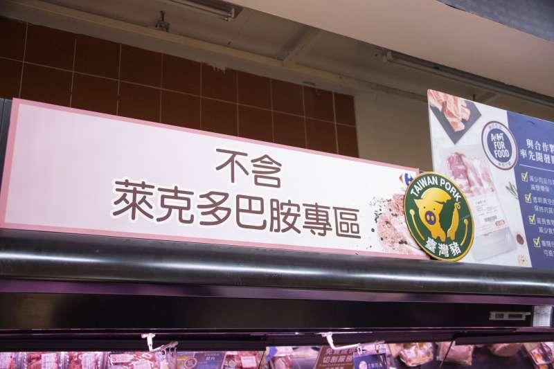 台北市日前透過《台北市食品安全自治條例》公告「連鎖超商、超市及大賣場設置不含萊劑專區」及「肉品進口商強制自主檢驗」,新規今起正式上路。(台北市政府提供)