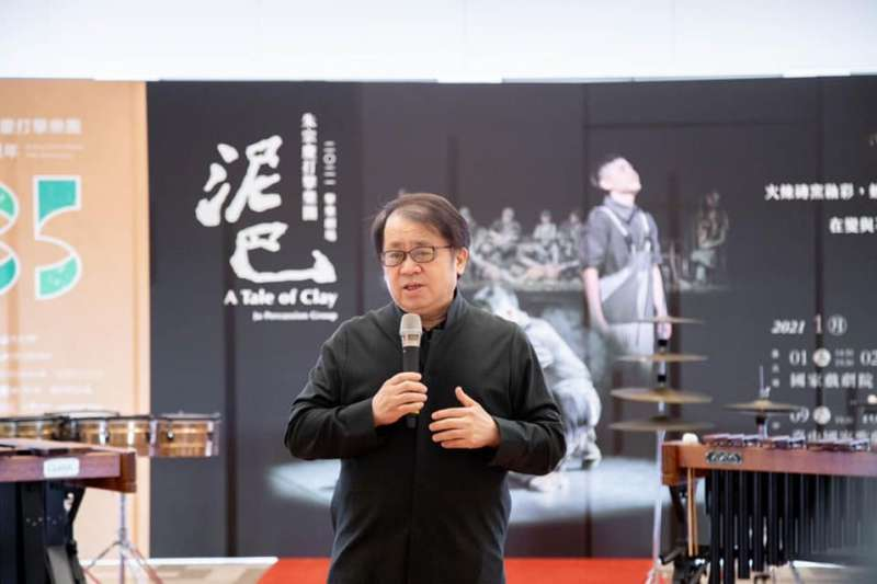 20210104-2021年為朱宗慶打擊樂團成立35週年,以《泥巴》呼應一路走來不變的信念及奮鬥歷程。(朱宗慶打擊樂團提供)
